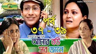 Drama Serial || Amar Bou Sob Jane | Epi 37-39 | ft  Humayun Faridi, Suborna Mustafa, Tarana Halim