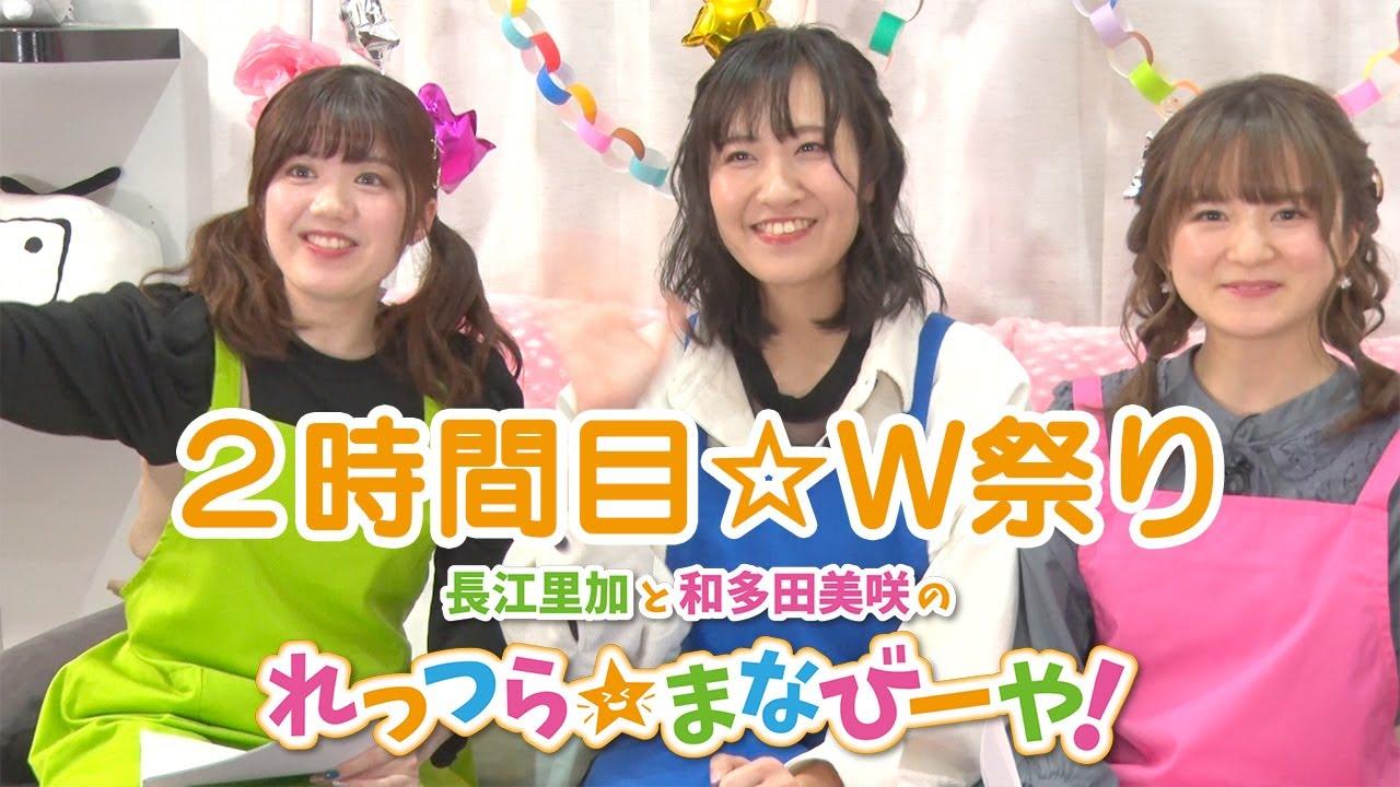 ゲスト:上田瞳/第2回 長江里加と和多田美咲の「れっつら☆まなびーや ...