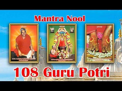Mantra Nool -  108 Guru Potri