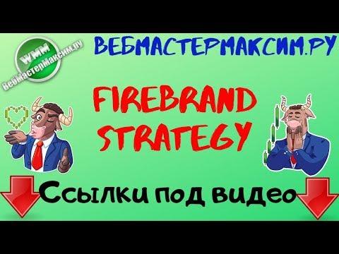 Стратегия Firebrand Strategy. Сила валют у вас в руках!