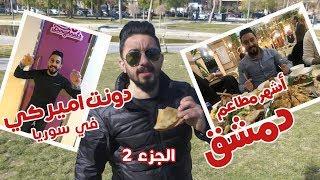تجربة أشهر مطاعم دمشق | الجزء التاني | دونت اميركية في سوريا ؟