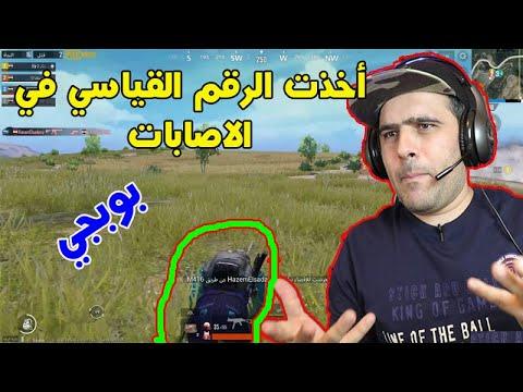 Photo of سكواد عراقي ينقذني 6 مرات / بوبجي موبايل /#غريب_الدار_games – اللعاب الفيديو