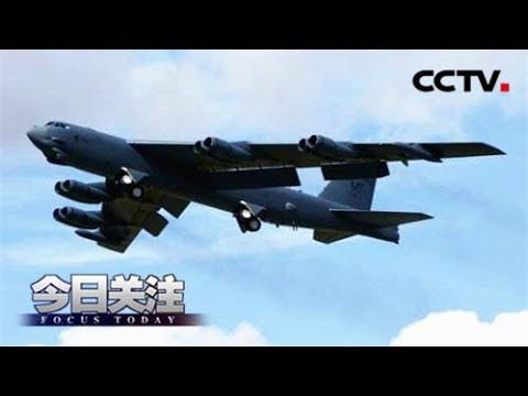 """《今日关注》 20180520 朝鲜为何又""""强硬""""?B-52为何避飞半岛   CCTV中文国际"""