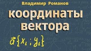 геометрия 9 КООРДИНАТЫ ВЕКТОРА + РЕШЕНИЕ ЗАДАЧ
