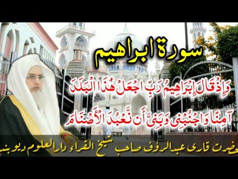 Qari Abdur Rauf Sb Qasmi Darul Uloom Deoband