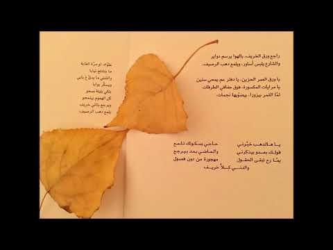 ورق الخريف