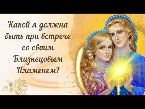 Что такое любовь к человеку. Близнецовое Пламя. Основа мировоззрения человека