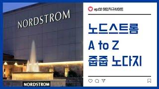 해외직구사이트] ep2. 노드스트롬 줍줍노다지. 노드스…