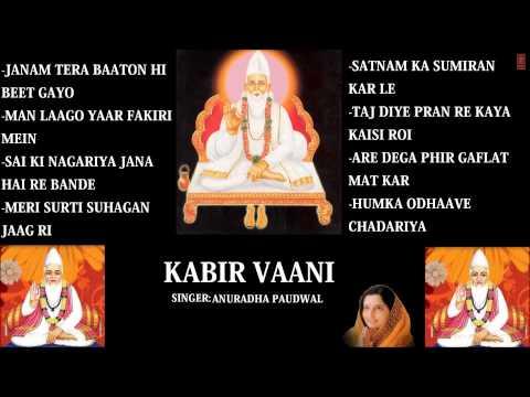 Kabir Vaani By Anuradha Paudwal [Full Audio Songs Juke Box