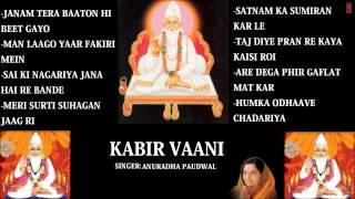 Kabir Vaani By Anuradha Paudwal [Full Audio Songs Juke Box