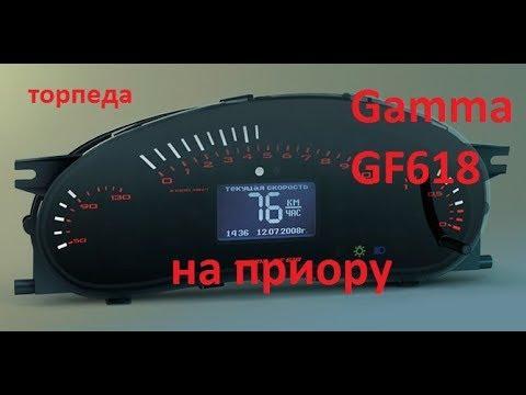 Приборная панель Gamma GF618 на Приору.