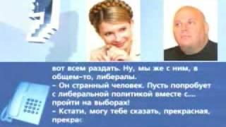 Прослушка Тимошенко