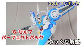 【Gのレコンギスタ】G-セルフ パーフェクトパック 解説【ゆっくり解説】part11