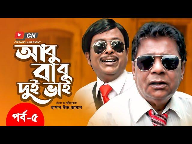 আবু বাবু দুই ভাই ।। হাসির ধারাবাহিক নাটক ।। পর্ব -৫ ||  Comedy Drama || 2021