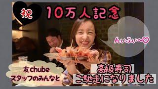 【祝10万人記念】高級寿司を食べに行ったらまさかのサプライズに思わず・・・