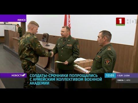Солдаты-срочники попрощались с армейским коллективом Военной академии