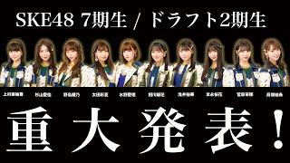 【重大発表!】SKE48 YouTube生配信!