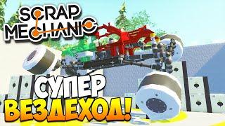 Scrap Mechanic | Постройки зрителей! Супер вездеход, паровоз, механическая рука!