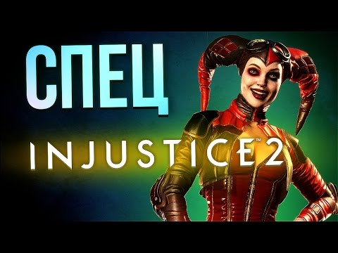 Injustice 2: Все Персонажи и Фракции