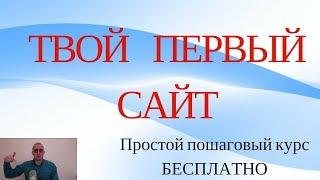 видео Создать личный сайт бесплатно