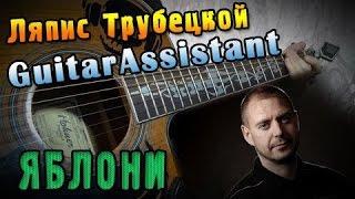 Ляпис Трубецкой - Яблони (Урок под гитару)
