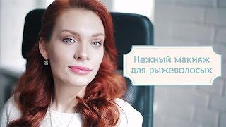 видео Макияж для рыжих волос