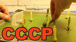 Футбол из СССР игрушке 50 лет
