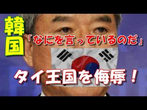 【海外の反応】 海外 韓国にびっくり タイの王族を侮辱。