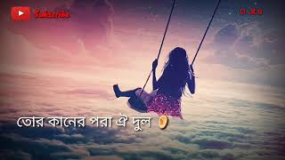 O Bandhobi New What's App Status | ও বান্ধবী | new bangla song 2018 |