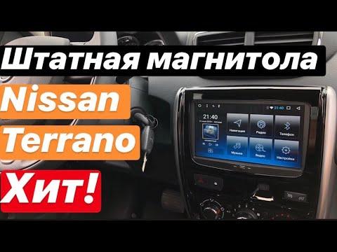 Штатная магнитола Nissan Terrano (Ниссан Террано) 2016+