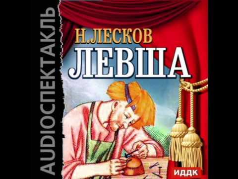 2000611 01 Аудиокнига. Лесков Николай Семёнович