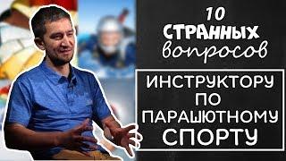 Парашютный инструктор \\ 10 странных вопросов \\ Tengri TV