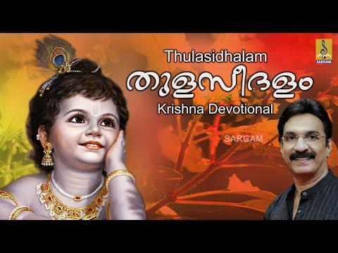 Thulasidhalam Jukebox   Unni Menon   V. Dakshinamoorthy Swami