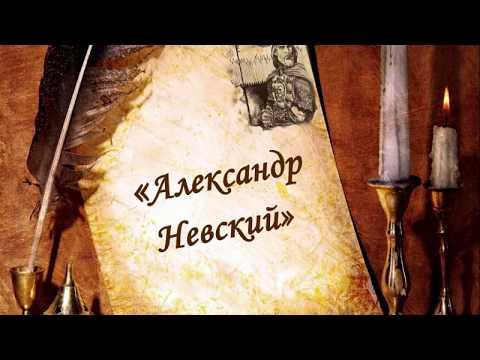 Видеоуроки александр невский