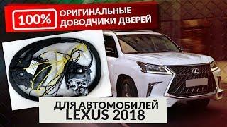 Lexus оригинальные доводчики дверей