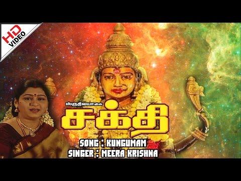 Kungumam Aavadhu Sakthi | குங்குமம் ஆவது சக்தி | Meerakrishna