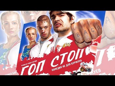 Гоп Стоп / Криминальная комедия - Видео онлайн