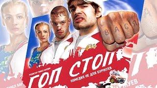 Гоп Стоп / Криминальная комедия