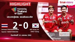 Highlight Badminton Toyota Thailand Open : เดชาพล/ทรัพย์สิรี VS โซ ซอง แจ/แช ยูจุง