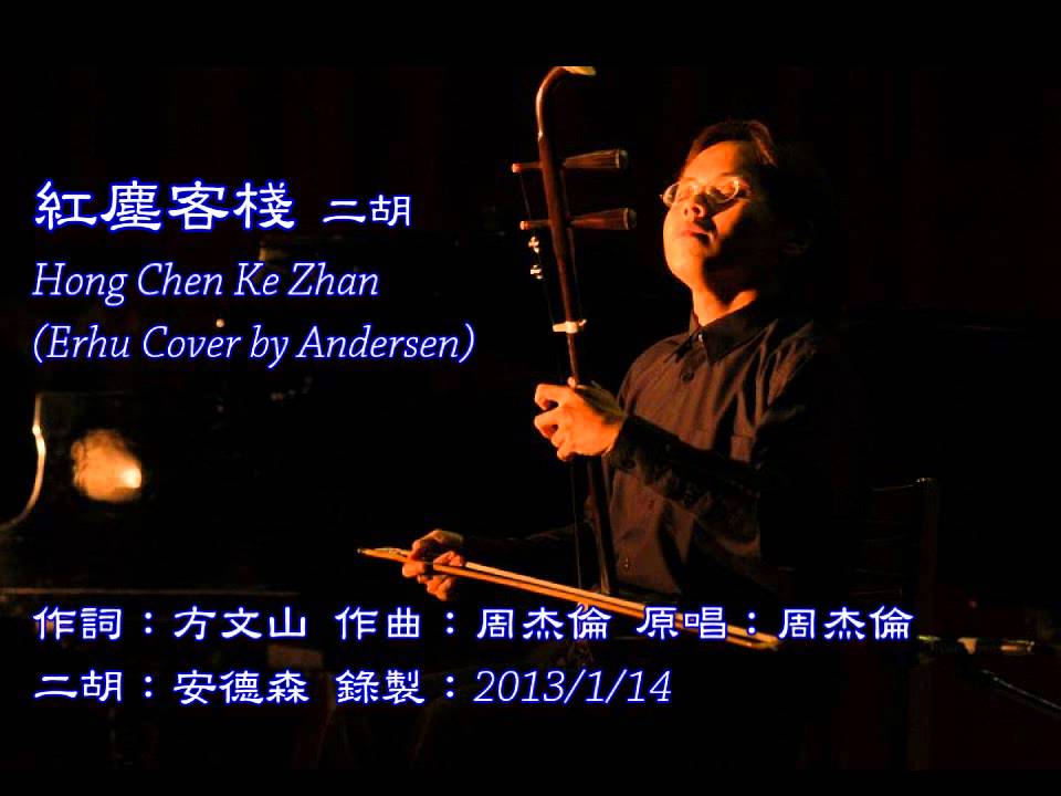 紅塵客棧 二胡 Hong Chen Ke Zhan Jay Chou Cover by Andersen 安德森 - YouTube