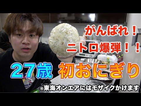 【爆チャン】メンバーに美味しい美味しいおにぎりを作ってあげよう!!