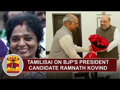 Tamilisai on BJP's decision to name Ram Nath Kovind as NDA Presidential Candidate