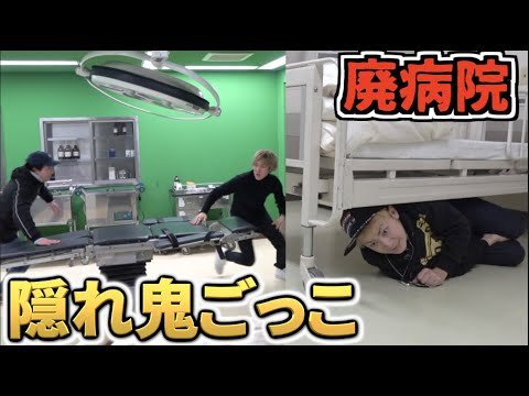 """【廃病院】貸し切って""""隠れ鬼ごっこ""""したら怖すぎる!!!!!!!!"""