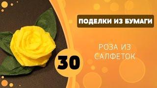 Поделки из бумаги 30 - Роза из салфеток(Мастер-класс «Розы из салфеток своими руками» Прошлые выпуски: Цветок из бумаги: http://youtu.be/XV45XbGafdg Розы из..., 2014-08-22T11:11:26.000Z)