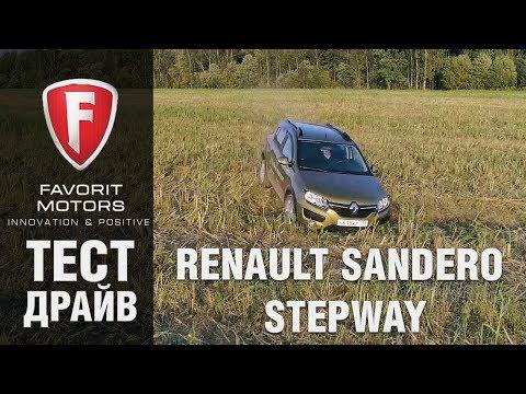 Видеообзор Renault Sandero Stepway 1 го поколения FAVORIT MOTORS