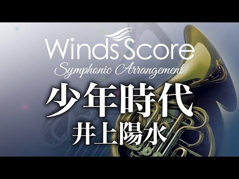 WSL-18-015 少年時代/井上陽水〔シンフォニック・アレンジ・シリーズ〕