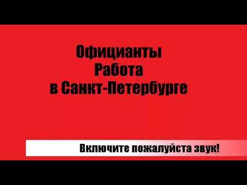 Официанты -работа а Санкт-Петербурге
