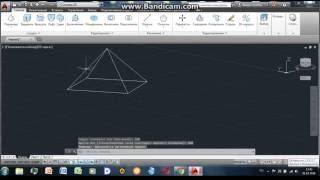 AutoCAD 2014, урок 2, пирамида