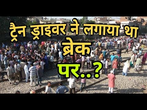 Amritsar train accident train driver claims to apply emergency brakes