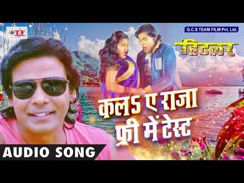 Hitler ~ कsलs ए राजा फ्री में टेस्ट ~  Indu Sonali ~ Viraj Bhatt & Monalisa ~ Bhojpuri Movie Song